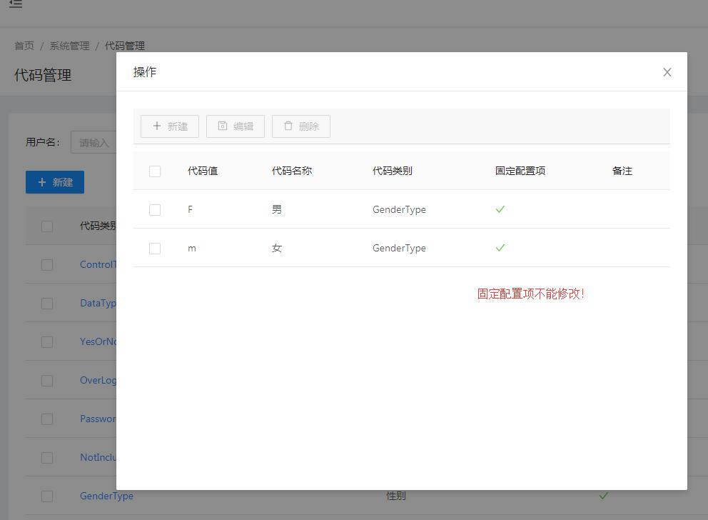 http://eightroes-doc.oss-cn-beijing.aliyuncs.com/img/codepage.png