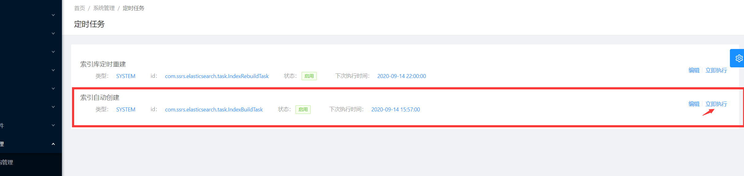 http://eightroes-doc.oss-cn-beijing.aliyuncs.com/img/search-createIndex.png