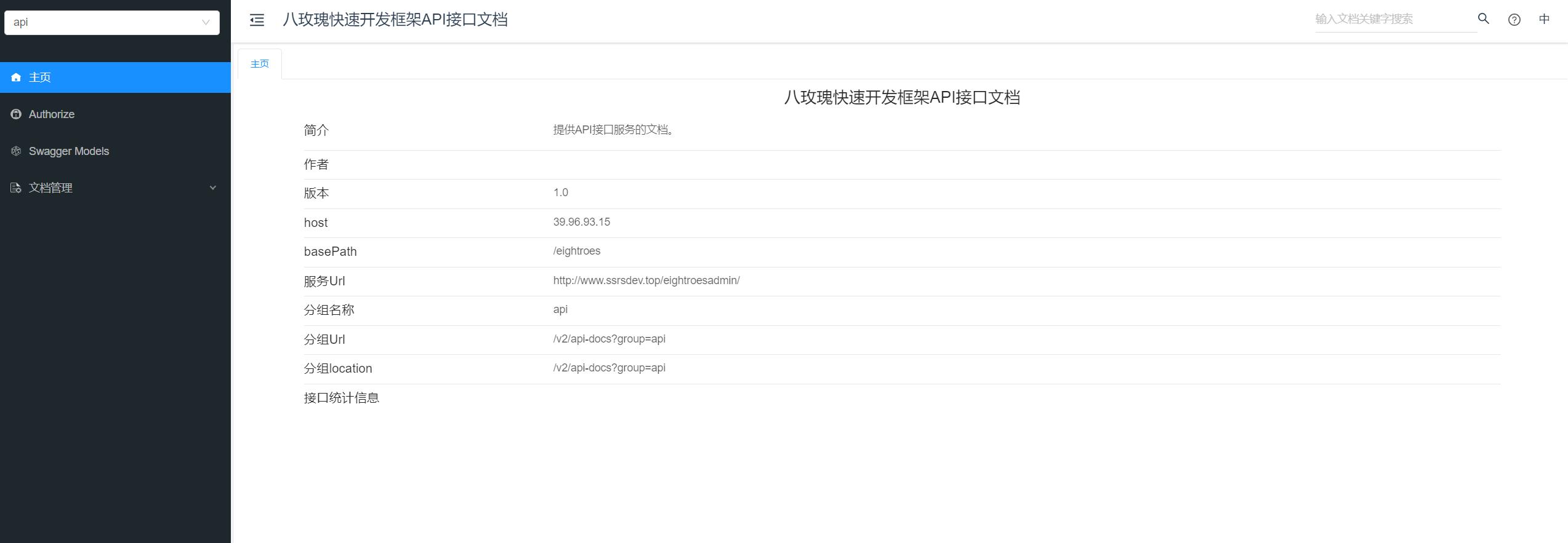 https://eightroes-doc.oss-cn-beijing.aliyuncs.com/img/knife4j.png